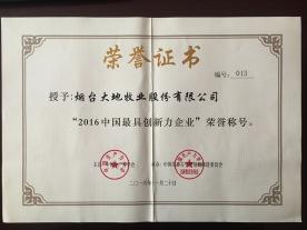 中国农业行业最具创新力企业