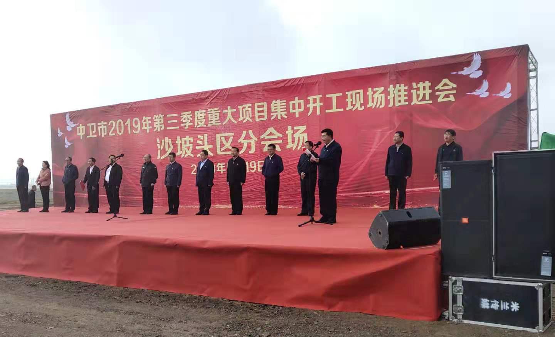 乐动app官网(宁夏)数字科技有限公司举行盛大开工仪式