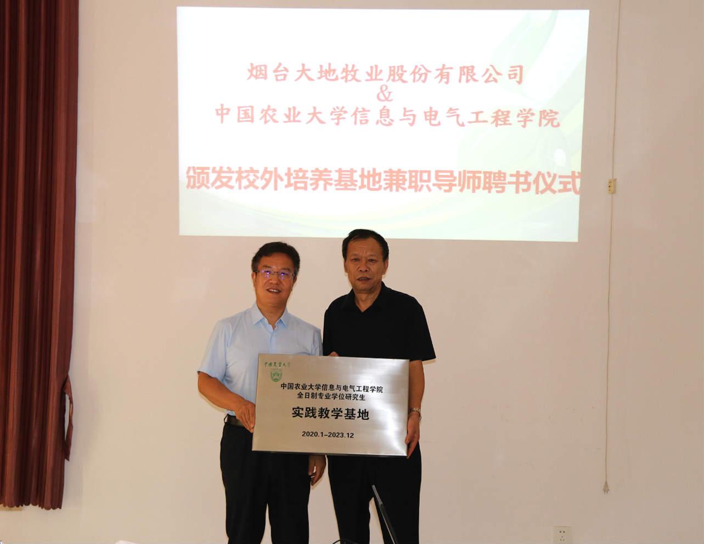 中国农业大学校外培养基地落户乐动app官网乐动体育app官方(图1)
