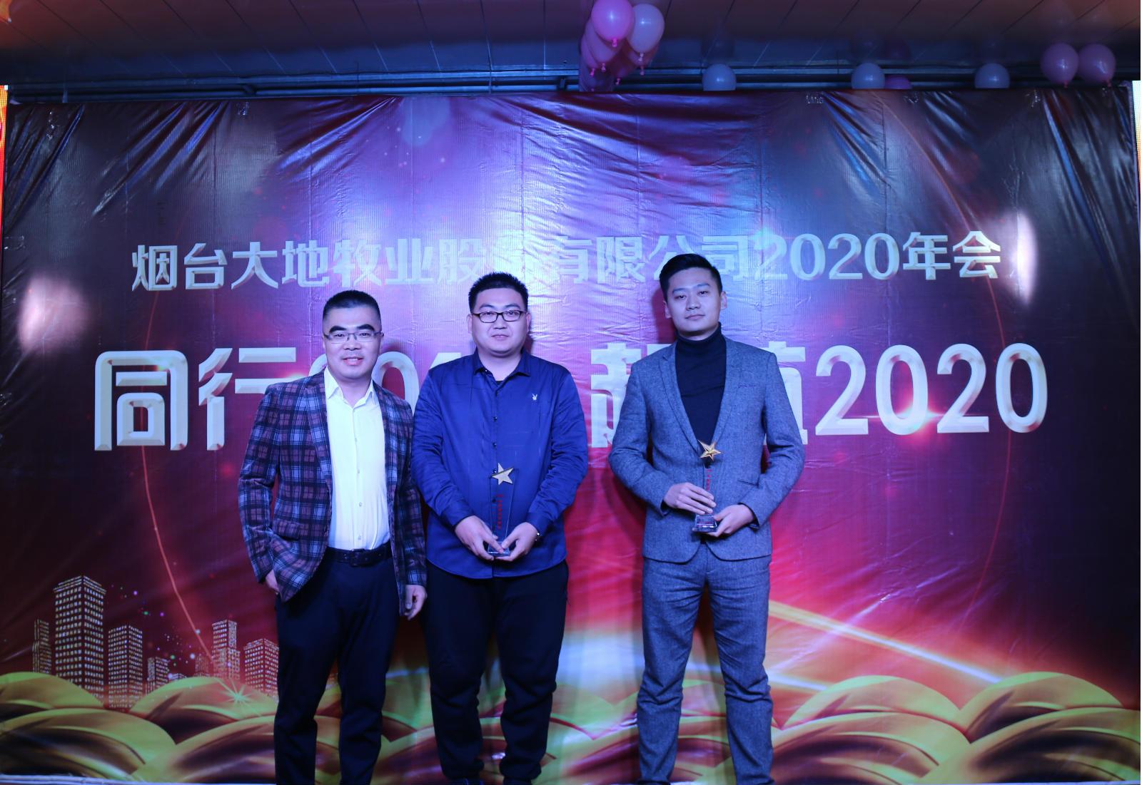 同行2019 起航2020 ——记烟台乐动app官网乐动体育app官方股份有限公司2020年会(图4)