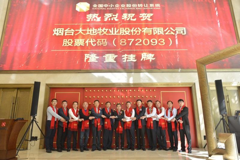 热烈祝贺乐动app官网乐动体育app官方挂牌敲钟仪式在京举行(图1)